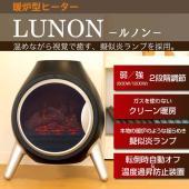 ガスを使わない暖炉型ファンヒーター「LUNON」。  まるで暖炉のような擬似炎ランプが点灯し、本体下...