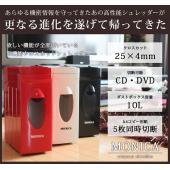 25×4mmの細かいクロスカットシュレッダー!  A4サイズ5枚同時&CD/DVDもガンガン細断! ...