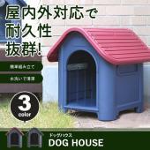 サビない、腐らないプラスチック製の犬舎です。 水洗いして使えるのでいつでも清潔! 側面、後面と3ヶ所...