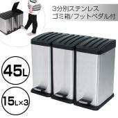 クールでスタイリッシュなステンレス製ゴミ箱です。  フットペダル付きだから両手がふさがっていても足で...