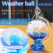 ガラスの球体がおしゃれなインテリア。  気圧によって水位が変化し気象を予想するので、  忙しいときで...