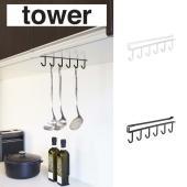 戸棚下キッチンツールフック タワー yz-7117-7118  キッチンの吊り下げ戸棚に差し込むだけ...