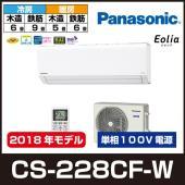 パナソニック(Panasonic) ルームエアコン Fシリーズ CS-228CF 2018年モデル ...