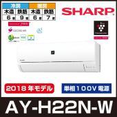 シャープ(SHARP) ルームエアコン H-Nシリーズ AY-H22N 2018年モデル  ・プラズ...