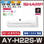 シャープ(SHARP) ルームエアコン H-Sシリーズ AY-H22S 2018年モデル  ・プラズ...