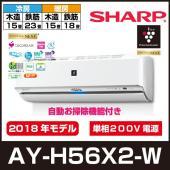 シャープ(SHARP) ルームエアコン H-Xシリーズ AY-H56X2 2018年モデル 単相20...