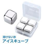■飲み物を冷やすのにおすすめな小型の金属製のキューブです ■4個セットで販売しています ■冷凍庫で冷...