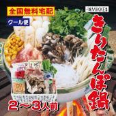 秋田県産あきたこまちを100%使用したきりたんぽ。 比内地鶏をじっくり煮込んだ旨味とコクがたっぷりの...