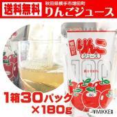 ●名称:りんごジュース(ストレート) ●容量:180g×30パック ●原材料:りんご(秋田県増田産)...