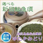 【送料無料】 30年度茶葉。しっかり火入れの鹿児島県産「ゆたかみどり」と使いやすいオリジナル新回転急...