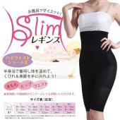 ◆商品名:ダイエットSlimレギンス  話題のレギンス入浴ダイエットにも使える!  ほどよい着圧がク...