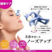 特殊シリコンで鼻の軟骨を挟みクセ付けることで、鼻を高くするノーズアップ。   整形は怖いけど・・鼻に...