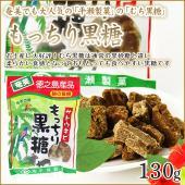 商品合計 10,800円以上で送料無料  「むち黒糖」について・黒砂糖は、端的に言ってサトウキビの汁...