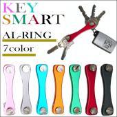 コンパクトかつスマートにキー収納!  鍵をひとつに、コンパクトにまとめ、しかも簡単に取り出せるキー収...