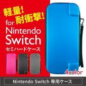 Nintendo Switch専用のセミハードキャリングケースです。 衝撃に強いEVA素材を使用。内...