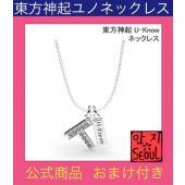 ■東方神起U-Knowネックレス・韓流グッズ ■サイズ:T-11.8mm、I-11.4mm、チェーン...