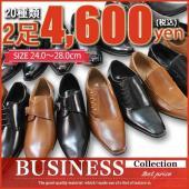 ビジネスシューズ メンズ 2足セット4600円。好きな靴を2足お選びください。ロングノーズのスリムな...
