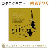 アクタスのギフトカタログ。「おめでとう」や「ありがとう」の気持ちをまっすぐお届けします。心を満たして...
