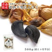 ■品名 【訳あり】波動黒にんにく B級バラ500g  ■名称 黒にんにく  ■原材料名 青森県産にん...