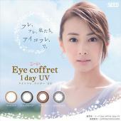 瞳が変わる小箱-コフレ-。 大人の女性が、ごく普通にオシャレをするように、瞳に素敵をちょっとだけプラ...