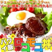 1000円ポッキリ 送料無料 食品 ロコモコ丼 丼 レンチン 惣菜 おかず ご飯のお供 ポイント消化