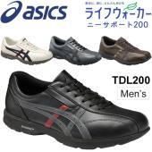 アシックス(asics)から、ライフウォーカーニーサポート200です。  O脚に対応し、膝にやさしい...