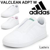 アディダス(adidas)から、レディーススニーカー「VALCLEAN ADPT W」です。  コー...