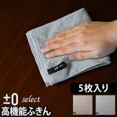 「激落ちシリーズ」から、洗剤を使わずに汚れを落とす高機能ふきんが登場!超極細繊維が油汚れやほこりをす...