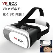 VRメガネとスマートフォンを使って、最新コンテンツのVR(ヴァーチャルリアリティ)が体験できる、VR...