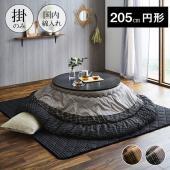 こたつテーブル・こたつ本体・こたつ・インテリア・家具・生活用品・インテリア・雑貨 | しじら 円形こ...