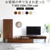 T-003/1500 T3H-cabi テレビ台サイズ:幅1650〜3070 奥行390 高さ405...