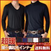 バツグンの暖かさが特徴のメンズ長袖Tシャツ。内側にマイクロファイバー起毛素材を使用。着用してすぐ暖か...