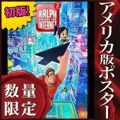 【限定枚数】【初版】映画『シュガー・ラッシュ オンライン』のオリジナルポスターです。配給会社が、枚数...