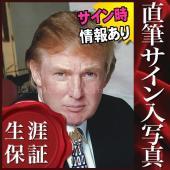 【 証明書(COA)・保証書付き 】第45代アメリカ合衆国大統領、ドナルド・トランプ (Donald...