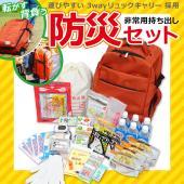 災害発生時に備えて安心!3日間を乗りきる防災バッグ  避難の際に持ち運びやすい、日常でも使える「背負...