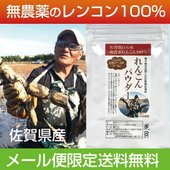 JAS認定の圃場で栽培した無農薬レンコンの蓮根パウダーです。佐賀県白石産れんこん100%!  ※メー...