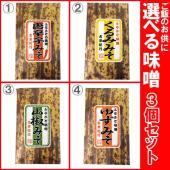 名称:ふるさと みそ(唐辛子みそ・くるみみそ・ゆずみそ・山椒みそ) 内容量:4種類の味噌から3個 各...