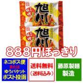 名称:生ラーメン みそ/味噌(スープ付) 内容量: 1袋2食入り 318g(めん 110g×2袋、ス...