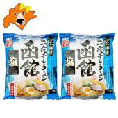 名称:北海道ラーメン 函館 塩 内容量:函館 塩ラーメン 111g(めん70g・スープ41g)×2袋...