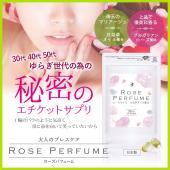 ●Rose Perfumeはローズオイル配合の飲むフレグランスサプリです。 特に口臭や体臭が気になる...