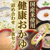 安心の国産米使用!健康にこだわったおかゆ 9食アソートセット  健康志向、美容志向の方やダイエットを...