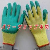 【商品説明】  耐水・耐油・グリップ性に優れた様々な場面で活躍する作業手袋です。  サイズ:フリーサ...