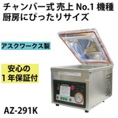 電源 AC100V 50/60Hz 520W 外形寸法 W330xD480xH340mm(291Kは...