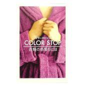 洗濯による色落ちが激しい物の色止めに。染色したものに、また既製品にも効果があります。(天然染料で染め...