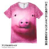 いまにも飛び出しそうなリアルな動物の顔がたまらない!!!  ただすれ違う人でさえもこのシャツのインパ...