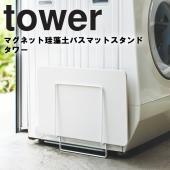 商品名:マグネット珪藻土バスマットスタンド タワー カラー(品番):ホワイト(3550)、ブラック(...