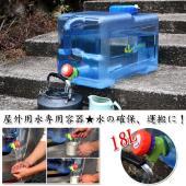 18リットル  35×23×24cm/950g 屋外用水専用容器★水の確保、運搬に! ワイドタイプな...