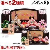 2019年度新作 雛人形 人形の久月 選べる2種類 サイズ:間口43.5×奥行24×高さ24(cm)