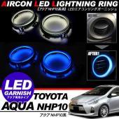 アクア NHP10系 LED エアコンリング インテリアパネル LEDリング 2個セット 外装パーツ...