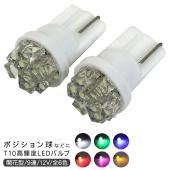 T10 LEDバルブ 超拡散9連 2個セット ポジション ルームランプ ライセンスランプ等   ■選...